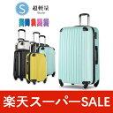 【スーパーSALE数量限定】スーツケース S キャリーケース キャリーバッグ 機内持ち込 軽量 かわいい 旅行 かばん 1日-…