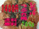 【訳ありで送料無料】群馬産梅干し!!しそ漬つぶれ梅700g 05P18Jun16