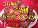 【送料無料】しそ漬梅(13g以下)900g【コンビニ受取対応商品】05P03Dec16