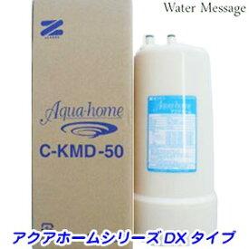 ゼンケン デラックスタイプ C-KMD-50 浄水器カートリッジ【送料無料(沖縄・離島除く)】