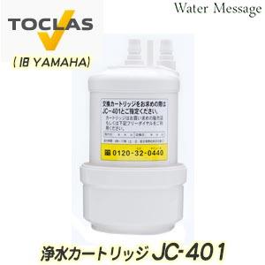JC-401 高除去タイプ浄水カートリッジ(旧YAMAHA)トクラス アンダーシンクタイプ【あす楽】【送料無料(沖縄・離島除く)】
