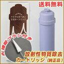 日本トリム マイクロカーボンカートリッジ BMタイプ(純正品)吐水パイプ・酸性水ホースのお掃除に便利なロングブラシ…