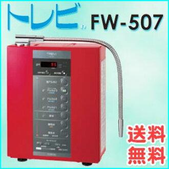 torebi FW-507(R)葡萄红碱离子整水器(富士医疗器)[cd_k]
