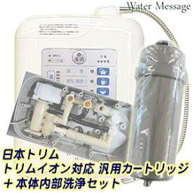 日本トリム トリムイオンシリーズ対応「交換カートリッジ」+「本体内部洗浄」セット