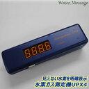 見えない水素を明確表示。水素ガスH2濃度測定器「 UPX4 」【あす楽】【送料無料(沖縄・離島除く)】