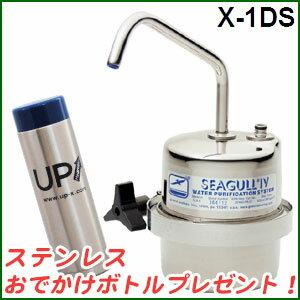 シーガルフォーX-1DS 浄水システム ステンレスおでかけボトルプレセント!【あす楽】【送料無料(沖縄・離島除く)】