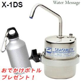 シーガルフォーX-1DS 浄水システム おでかけボトルプレセント!【あす楽】【送料無料(沖縄・離島除く)】
