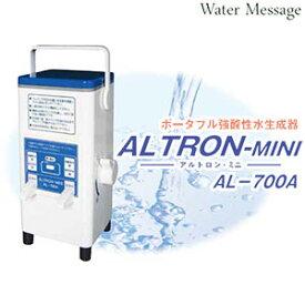ポータブル強酸性水生成器「 アルトロンミニ AL-700A 」 ご家庭、オフィスで強酸性電解水が生成可能【あす楽】【送料無料】