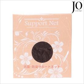 サポートネットJO【ジュリア・オージェ】
