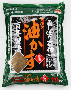 【送料無料】 マルタ 一番しぼり 菜種 油かす 10kg 油粕 圧搾 有機 肥料 JOYアグリス