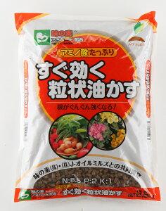 すぐ効く粒状 油かす 2.5kg 油粕 味の素 有機 肥料 花 野菜 JOYアグリス