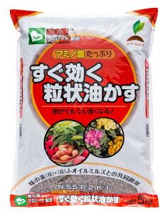 送料無料 すぐ効く 粒状 油かす 5kg 油粕 味の素 有機 肥料 花 野菜 JOYアグリス