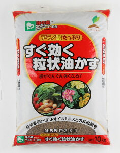 【送料無料】 すぐ効く 粒状 油かす 10kg 油粕 味の素 有機 肥料 花 野菜 JOYアグリスN:5.5 P:2 K:1