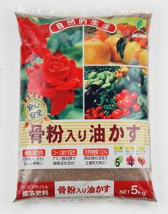 【送料無料】 骨粉 入り 油かす 5kg 油粕 有機 肥料 バラ 果樹 花 野菜 JOYアグリスN:5 P:4 K:1
