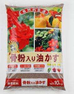 【送料無料】 骨粉 入り 油かす 10kg 油粕 有機 肥料 バラ 果樹 花 野菜 JOYアグリスN:5 P:4 K:1