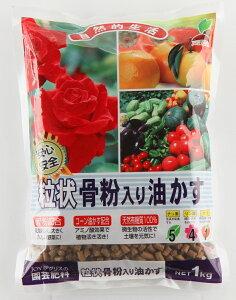 粒状 骨粉 入り 油かす 1kg 油粕 有機 肥料 バラ 果樹 花 野菜 JOYアグリスN:5 P:4 K:1