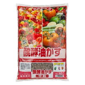 【送料無料】 醗酵 油かす 中粒 10kg 発酵 油粕 有機 肥料 花 野菜 JOYアグリスN:4 P:6 K:1