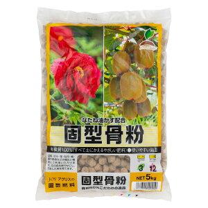 固型 骨粉 5kg 骨粉 入り 油かす 油粕 固形 有機 肥料 バラ 果樹 花 野菜 JOYアグリスN:3 P:12