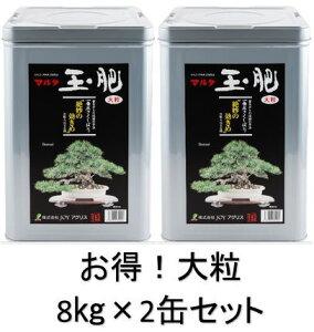 【送料無料】 【お得】 【2缶セット】 マルタ 玉肥 大粒 缶 8kg 油かす 油粕 盆栽 肥料 さつき 洋らんN:5 P:4 K:1