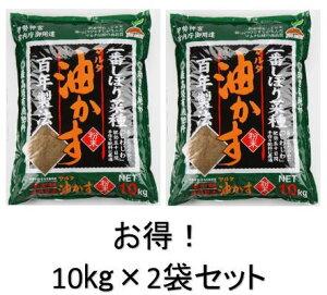 【送料無料】 【お得】 【2袋セット】 マルタ 一番しぼり 菜種 油かす 10kg 油粕 圧搾 有機 肥料 JOYアグリス