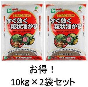 送料無料 お得 2袋セット すぐ効く 粒状 油かす 10kg 油粕 味の素 有機 肥料 花 野菜 JOYアグリス