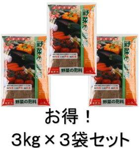 【送料無料】 【お得】 【3kg×3袋セット】 野菜 の 肥料 3kg トマト ナス きゅうり JOYアグリスN:6 P:6 K:6