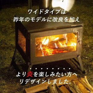ロコモ アウトドア薪ストーブ/WIDELocomo初!3面ワイドガラスで炎を楽しむ本格薪ストーブ【送料無料】Wood Camping Stove まきストーブ【あす楽対応】
