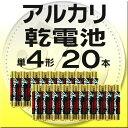 アルカリ乾電池 単四電池【ワンコイン】セット【あす楽対応】