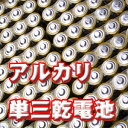アルカリ単三乾電池限定お買い得セット 単三 乾電池 1000本