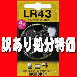 訳あり:推奨期限切れに付き処分アルカリボタン電池 LR43 4個入り1P電卓 電子ゲーム カメラ LEDライトなどに・・安心な国内販売仕様商品 日本語パッケージ代金引換不可
