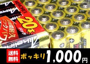 ポッキリ1000円単三乾電池全部コミコミ単3形 単3 アルカリ 乾電池 40本セット代金引換不可【送料無料】【あす楽対】