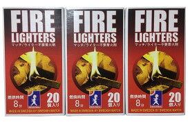 着火剤 FIRE LIGHTERS 20本入り×3箱【送料無料】【あす楽対応】FIRE LIGHTERS ファイヤーライターズ