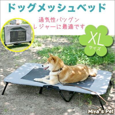 【犬 ベッド アウトドア】【メッシュ】【折りたたみ】【レジャー】ドッグ メッシュ ベッド -XLサイズ【メッシュ 折りたたみ レジャー】【送料無料 送料込】