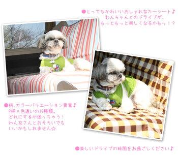 るんるん♪カーシート-前座席【かわいいお出かけ柄デザインカラフル大人かわいいおしゃれドライブ】
