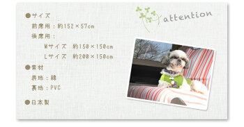 るんるん♪カーシート-Lサイズ【かわいいお出かけ柄デザインカラフル大人かわいいおしゃれドライブ】