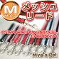 メッシュリード-M