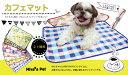 【×定型外郵便不可×】カフェマット-Sサイズ【犬 カフェ マット お散歩 お出かけ アウトドア】