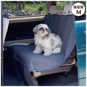 【×定型外郵便不可×】クラビオンコットンマット-Mサイズ【犬 犬用品 ドライブ カーシート 天然素材 ソフト 日本製 国産】【送料込み 送料込】【Miya's Pet】