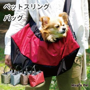 ペットスリングバッグ