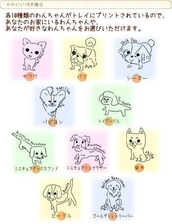 ぱっちんトレイ、選べるわんちゃん10種類&選べる4カラー