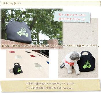 ラバーフィットバッグ【犬雨でも安心ウエットスーツ素材お散歩】