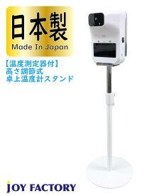 【Joyfactory】 日本製【温度測定器付】 [高さ調節式] 卓上温度計スタンド 非接触 検温器 体温計 長距離対応 自動 検温 体温 センサー 赤外線 調節 USB給電 LED ディスプレイ レーザー 測定器スタンド アフター コロナ 対策 ウイルス対策 コンパクト 省スペース カウンター