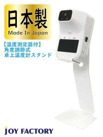 【Joyfactory】 日本製【温度測定器付】 [角度調節式] 卓上温度計スタンド 非接触 検温器 体温計 長距離対応 自動 検温 体温 センサー 赤外線 調節 USB給電 LED ディスプレイ レーザー 測定器スタンド アフター コロナ 対策 ウイルス対策 コンパクト 省スペース カウンター
