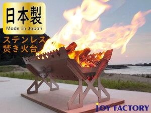オールステンレス製 焚き火台 バーベキューコンロ スマートグリル 焚火台 アウトドア BBQ キャンプ グリル V型 コンパクト ノックダウン 組み立て式 日本製 【Joyfactory】