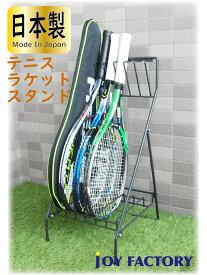 テニスラケットスタンド テニスラケット ラケットスタンド ラケット台 収納 6本掛け 折りたたみ式 日本製 【Joyfactory】
