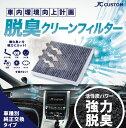 エアコンフィルター 脱臭クリーンフィルター JC-3006 車種別 車両形式別 純正交換 レクサス トヨタ スバル ダイハツ車…