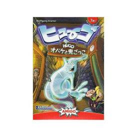 ヒューゴ オバケと鬼ごっこ (ボードゲーム カードゲーム) 7歳以上 30分程度 2-8人用