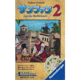 サンファン2 (ボードゲーム カードゲーム) 10歳以上 30-60分程度 2-4人用