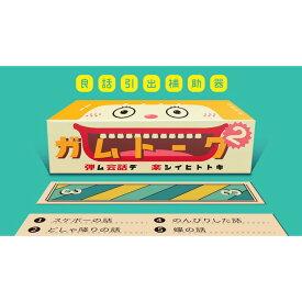 ガムトーク2 (ボードゲーム カードゲーム) 6歳以上 5分程度 2人以上