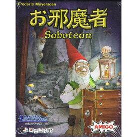 お邪魔者 日本語箱 (ボードゲーム カードゲーム) 8歳以上 30分程度 3-10人用
